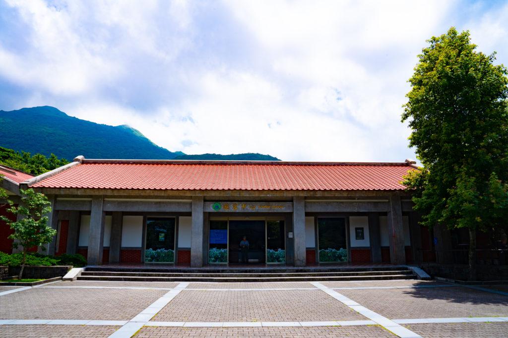 陽明山公園インフォメーションセンター