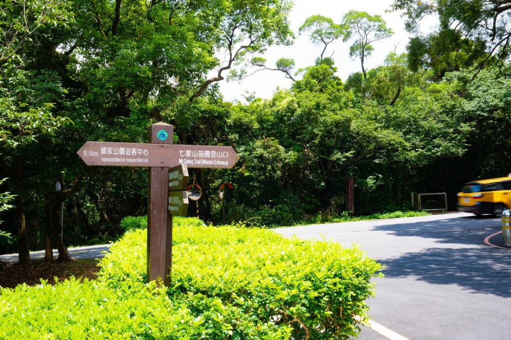 陽明山公園矢印